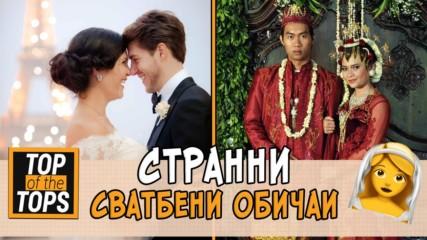 Най-странните сватбени обичаи