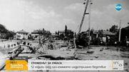 СПОМЕНЪТ ЗА УЖАСА: 52 години след най-голямото индустриално бедствие