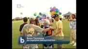 90г Баба скочи с парашют и збъдна детската си мечта