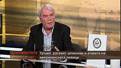 """""""Документите"""" с Антон Тодоров – 07.12.2019 (част 3)"""