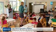 Омбудсманът стартира кампания за безплатни детски градини