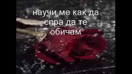 Hаучи ме да живея без любов!