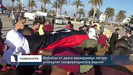 Либийци от двата враждуващи лагера отхвърлят конференцията в Берлин