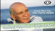 {превод} Димитрис Митропанос - Напиши Ми Нещо - Dimitris Mitropanos - Grapse Mou Kati 2012