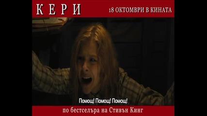 Откъс от смразяващия психотрилър Кери - 18 октомври в кината!