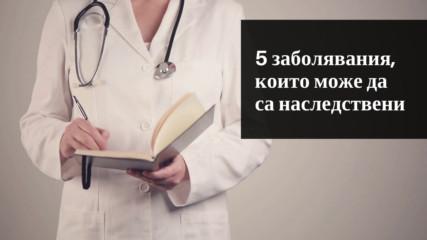 5 заболявания, които може да са наследствени
