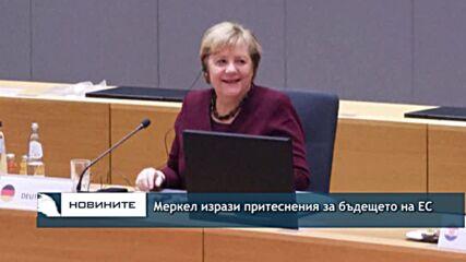 Меркел изрази притеснения за бъдещето на ЕС