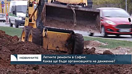 Летните ремонти в София: Каква ще бъде организацията на движение?