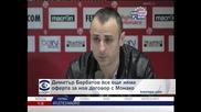 """Димитър Бербатов все още няма оферта за нов договор с """"Монако"""""""