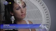 New Джена - Да ти се доказвам (official Video) 2014