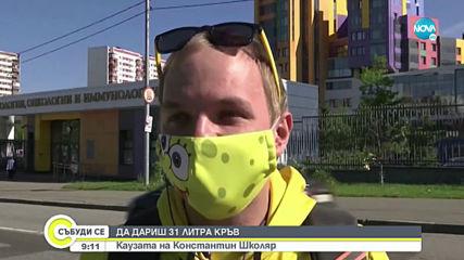 Българин дарил 31 литра кръв за болни деца в Русия
