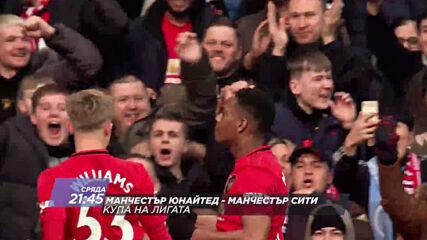 Манчестър Юнайтед-Манчестър Сити на 6 януари, сряда от 21.45 ч. по DIEMA SPORT2