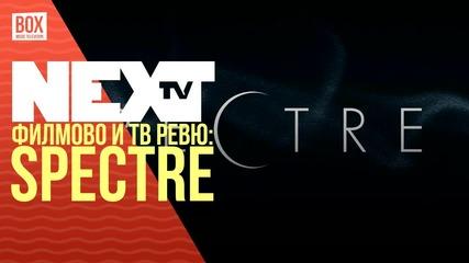 NEXTTV 031: Филми: Spectre