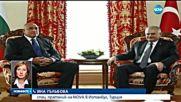 Турският премиер за мигрантите: Ще намалим товара от гърба на България