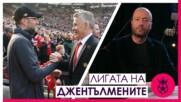 Ще успее ли Солскяер да промени ситуацията в Юнайтед с победа над Ливърпул