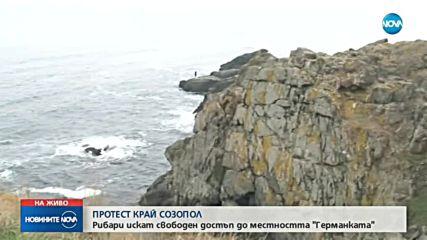 Рибари излязоха на протест край Созопол