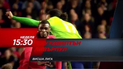 Футбол: Саутхямптън - Ливърпул на 20 март по Diema Sport HD
