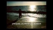 Notis Sfakianakis - Thelo Na Se Ksanado - Prevod