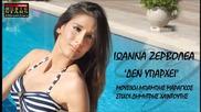 Ioanna Zervolea - Den Yparxei Ioanna Zervolea 2013 ( H D )