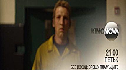 """""""Без изход: Срещу пламъците"""" - премиера на 26 октомври по KINO NOVA"""