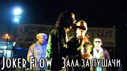 Joker Flow - Зала За Пушачи(prod.by. Dj Snypata)(unofficial video)