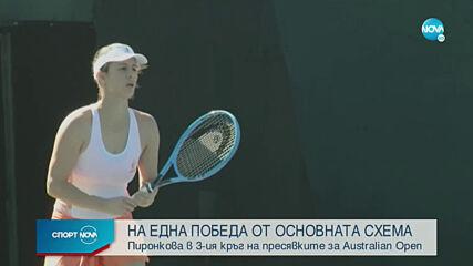Пиронкова се класира за третия кръг на квалификациите за AO