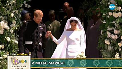 """""""На кафе"""" с кралската сватба на принц Хари и Меган Маркъл (19.05.2018) - Част 4"""