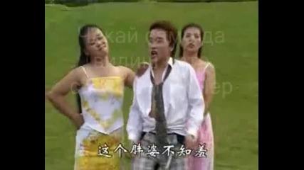 Супер смях : пародия на известната китайска песен