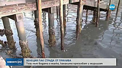 ЗАСУШАВАНЕ: Каналите във Венеция останаха без вода