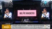 Емоции, сълзи и любов на втория концерт на Ариана Гранде в Манчестър
