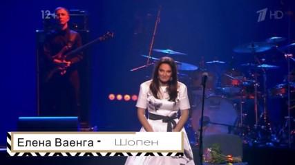Елена Ваенга - Шопен (бг превод)