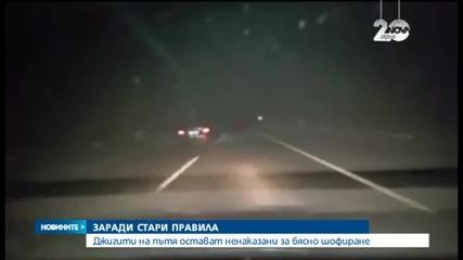 Джигити на пътя остават ненаказани за бясно шофиране
