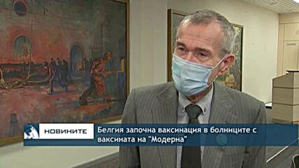"""Белгия започна ваксинация с продукта на """"Модерна"""" в болниците"""