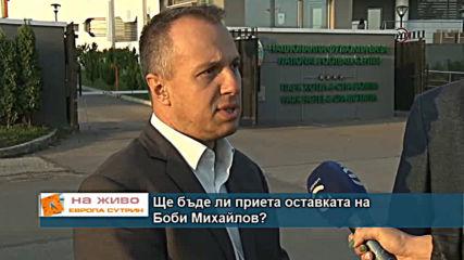 Ще бъде ли приета оставката на Боби Михайлов?