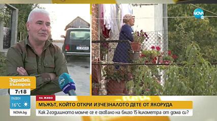 Мъжът, открил детето от Якоруда: Видях го легнало на пътя