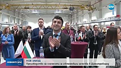 Премиерът откри нов завод в Димитровград