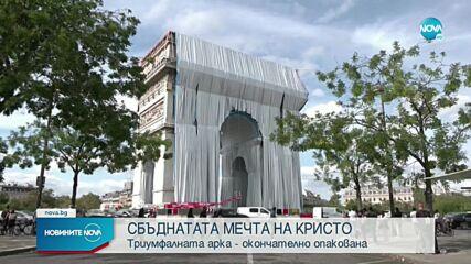 МЕЧТАТА НА КРИСТО: Триумфалната арка е опакована