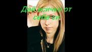 Avril Lavigne - Who Knows (bg prevod)
