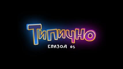 Типично - Епизод 1 ( Българският комедиен уеб сериал - Tipichno)