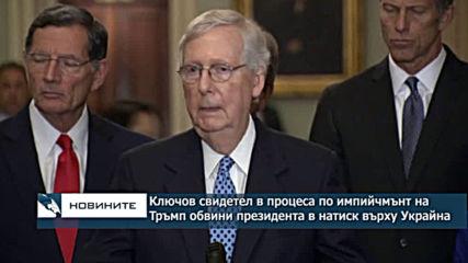 Ключов свидетел в процеса по импийчмънт на Тръмп обвини президента в натиск върху Украйна