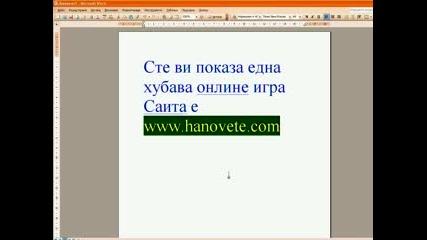 Mnogo Qka Igra Hanovete.com