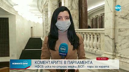 Валери Симеонов: Новите мерки са изключително необходими и адекватни