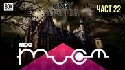 NEXTTV 024: Gray Matter (Част 22) Пламена от Елхово