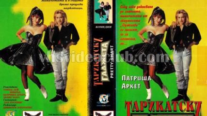 Тарикатските гаджета (синхронен екип, дублаж на Топ Видео Рекърдс, 1995 г.) (запис)