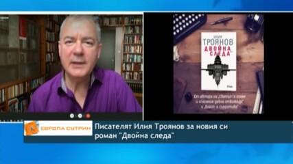 """Писателят Илия Троянов за новия си роман """"Двойна следа"""""""