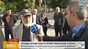 """Скандал заради къщата музей """"Иван Вазов"""" в Сопот"""