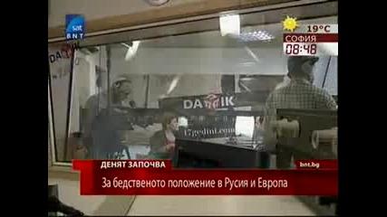 Кр. Георгиева: Европа е там, където е от полза за Русия при борбата с пожарите