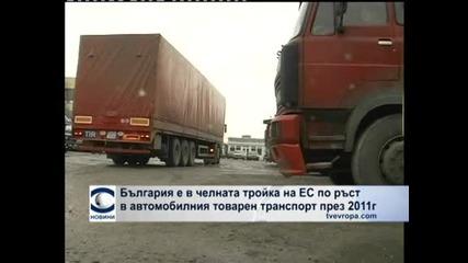 България е в челната тройка на ЕС по ръст в автомобилния товарен транспорт през 2011 г.