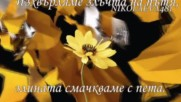Пролет... за нас , Таня Мезева
