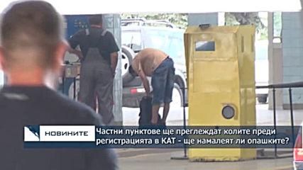 Емисия новини - 08.00ч. 23.07.2019